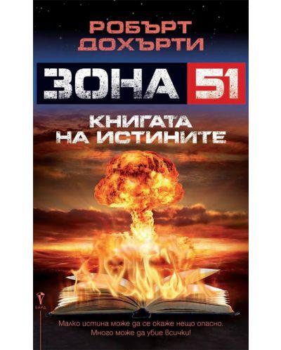Книга на истините (Зона 51) - 1