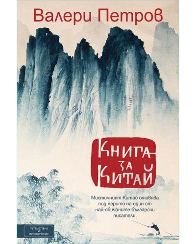 Книга за Китай - 1