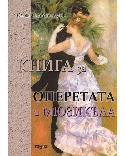 Книга за оперетата и мюзикъла - 1