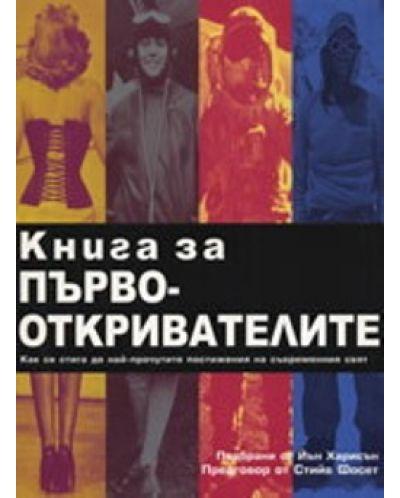 Книга за първооткривателите - 1