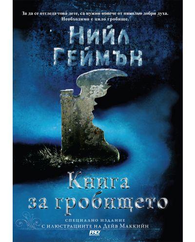 Книга за гробището (специално илюстровано издание) - 1