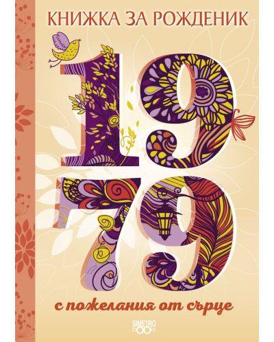 Книжка за рожденик с пожелания от сърце 1979 г. - 1