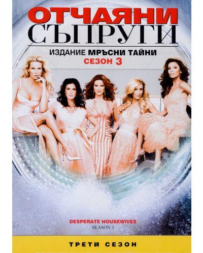 """Колекция """"Отчаяни съпруги""""-6 - 7"""