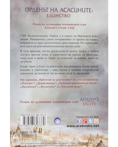 """Колекция """"Орденът на асасините"""" - 22"""