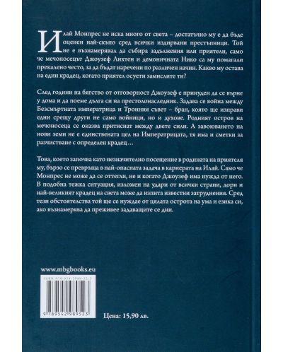 """Колекция """"Легенда за Илай Монпрес""""-9 - 10"""