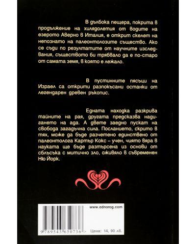 """Колекция """"Мистерии: Завещанието на Гидиън Мак + Краят на господин Y + Бдение""""-7 - 8"""