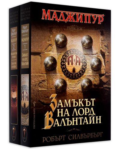 "Колекция ""Маджипур"" - 1"
