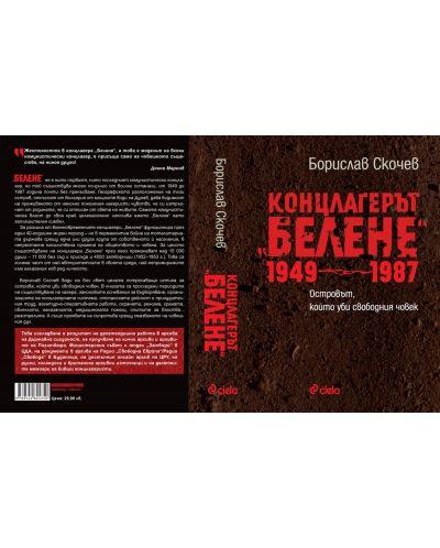 """Концлагерът """"Белене"""" 1949-1987 - 2"""