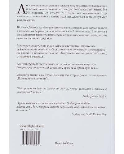 """Колекция """"Изменникът шпионин""""-5 - 6"""