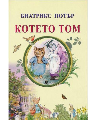 Котето Том (Византия) - 1
