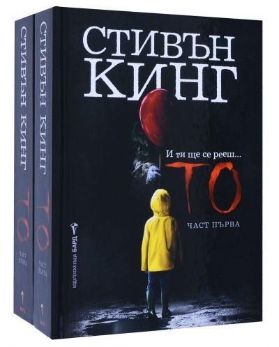 "Колекция ""ТО"" - 1"
