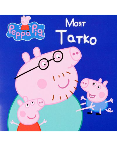 "Колекция ""Peppa Pig"" - 11"