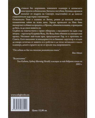 """Колекция """"Кладенецът на ехото""""-11 - 12"""