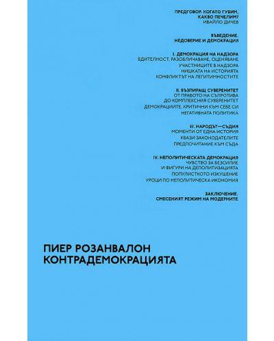 Контрадемокрацията (твърди корици) - 1