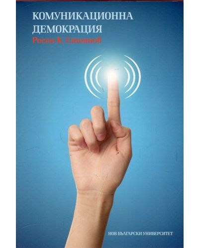 Комуникационна демокрация - 1