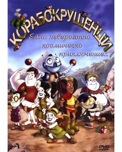 Корабокрушенци (DVD) - 1