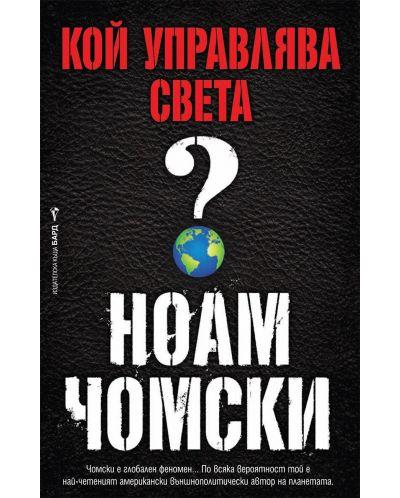 Кой управлява света? - 1