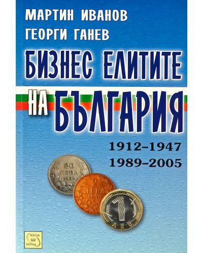 Бизнес елитите на България (1912-1947; 1989-2005) - 1
