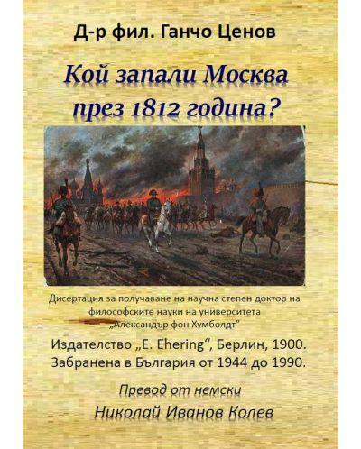 Кой запали Москва през 1812 година? - 1