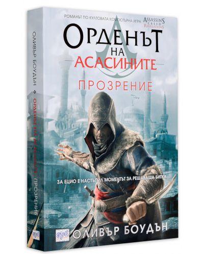 """Колекция """"Орденът на асасините"""" - 14"""