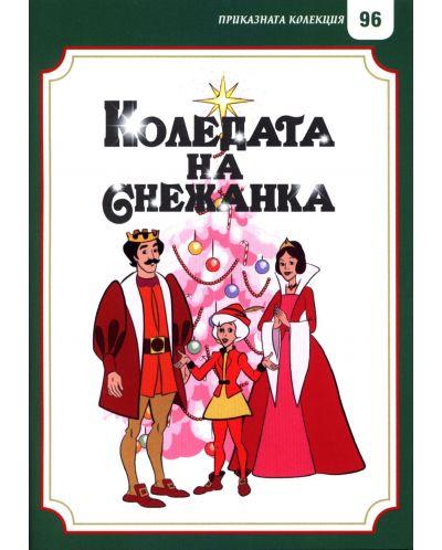 Коледата на снежанка (DVD - 1