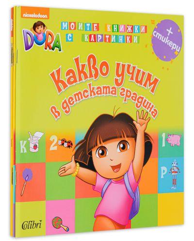 """Колекция """"Дора: Книжки с картинки"""" - 1"""