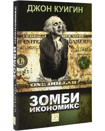 Зомби икономикс - 1