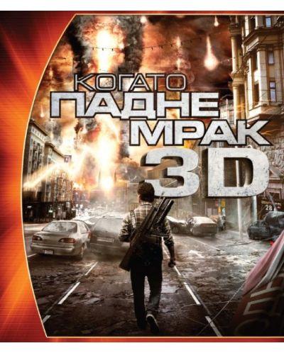 Когато падне мрак 3D (Blu-Ray) - 1