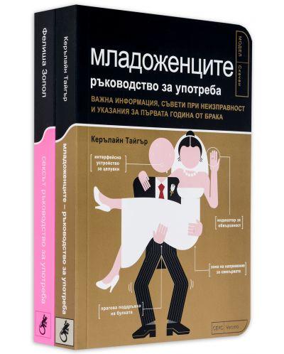 """Колекция """"Ръководство за: Сексът и младоженците"""" - 1"""