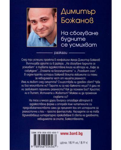 """Колекция """"Димитър Божанов""""-5 - 6"""