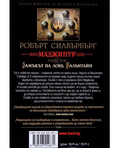"Колекция ""Маджипур""-3 - 4"