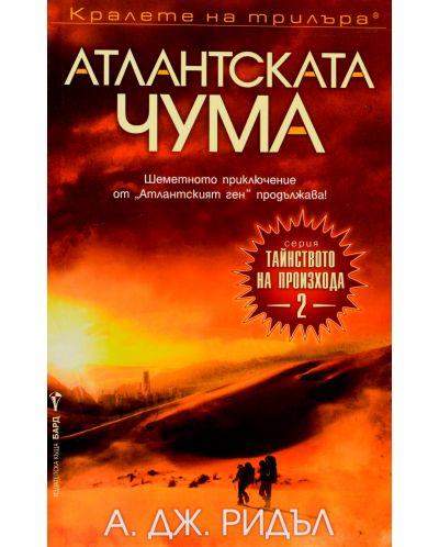 Атлантската чума (Тайнството на произхода 2) - 1