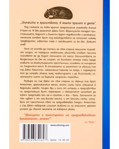 """Колекция """"Скръбните мистерии на брат Ателстан""""-3 - 4"""