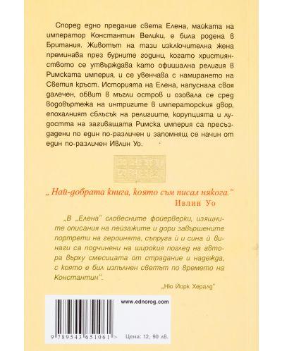 """Колекция """"Кралици и светици""""-3 - 4"""
