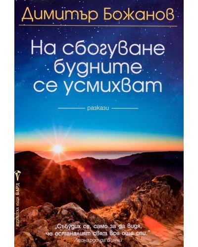 """Колекция """"Димитър Божанов""""-4 - 5"""