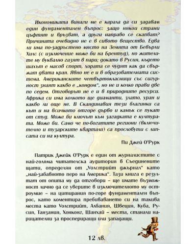 izjazh-bogatasha-2 - 3