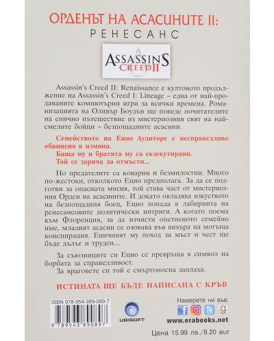 """Колекция """"Орденът на асасините"""" - 4"""