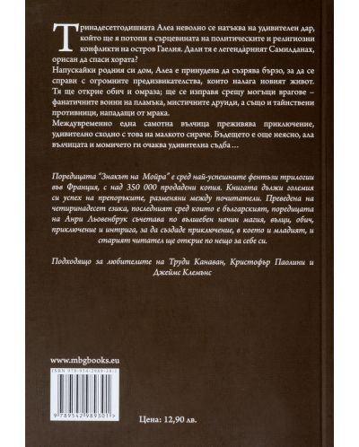 """Колекция """"Знакът на Мойра""""-3 - 4"""