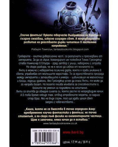 """Колекция """"Хрониките на гробарите""""-3 - 4"""