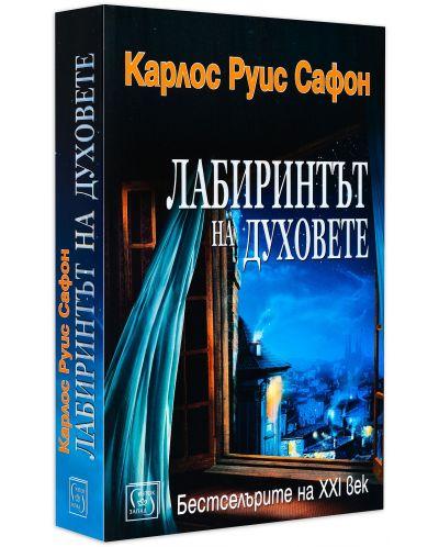 """Колекция """"Гробището на забравените книги"""" - 11"""
