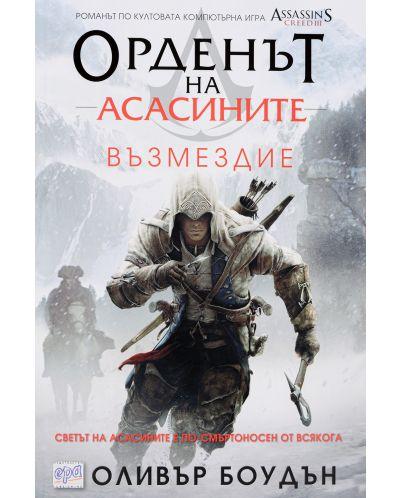 """Колекция """"Орденът на асасините"""" - 15"""
