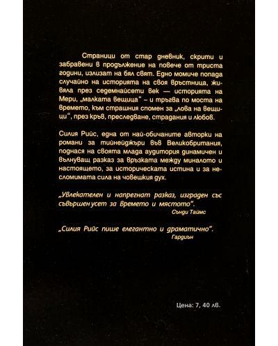 """Колекция """"Детско фентъзи: Малката вещица + Синът на феите""""-3 - 4"""