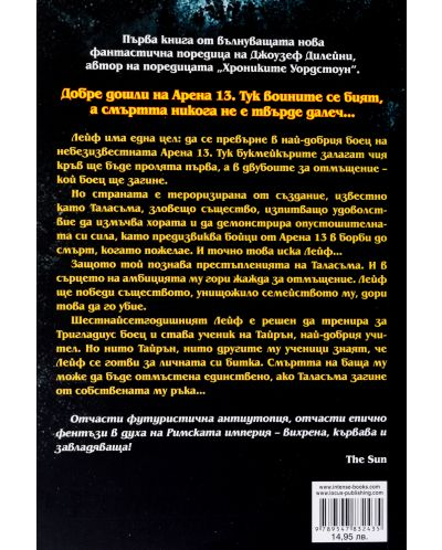 """Колекция """"Фентъзи"""" (Арена 13 + За честта на крадеца) - 3"""