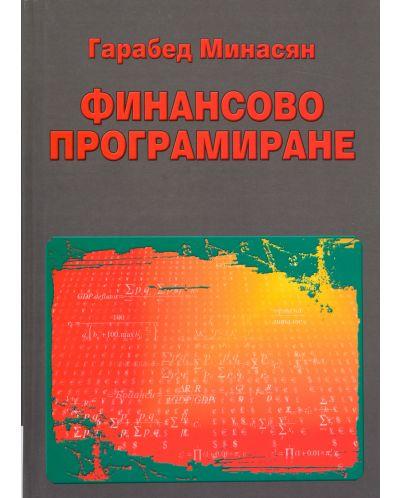 """Колекция """"Стратегия и планиране""""-4 - 5"""