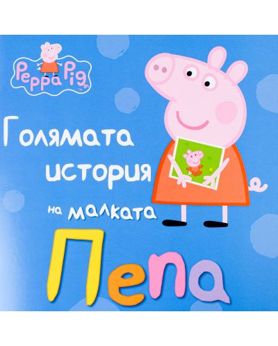 "Колекция ""Peppa Pig"" - 3"