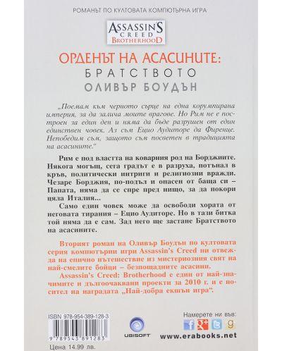 """Колекция """"Орденът на асасините"""" - 7"""
