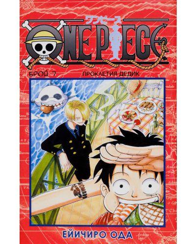 "Колекция ""One Piece"" (1 - 7 част)-14 - 15"
