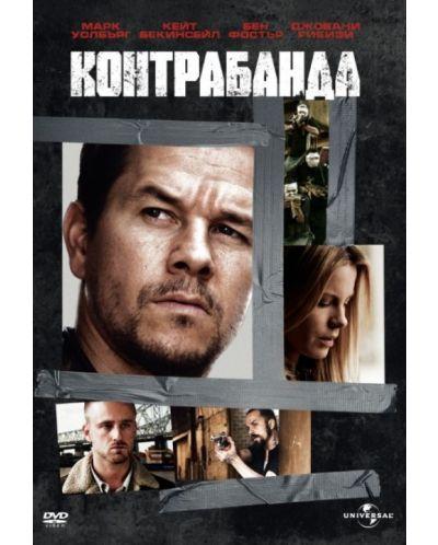 Контрабанда (DVD) - 1