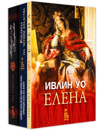 """Колекция """"Кралици и светици"""" - 1"""