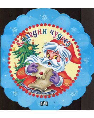 Коледни чудеса. Стихотворения и гатанки - снежинка - 1